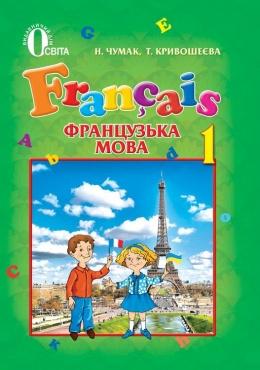 Чумак 2014 гдз французский класс 6 гдз французька