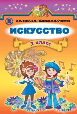 Гдз (ответы) українська мова 3 класс гавриш. Решебник, відповіді.