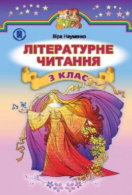 Гавриш маркотенко украинский язык 3 класс решебник.