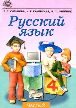 Тему снеговик поиск учебники по русскому языку 4 класс челышева