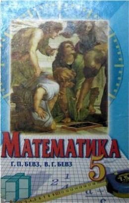 Учебник математика 5 класс тарасенкова на русском. Скачать бесплатно.
