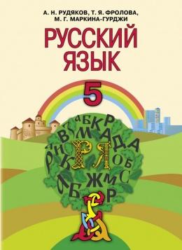 Русский язык. 5 класс. Учебник для общеобразовательных учреждений.