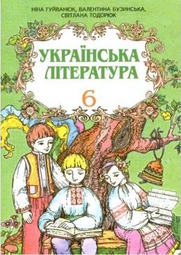 Учебники по украинской литературе 6 класс.