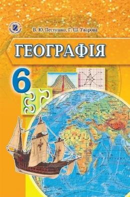 Герасимова, неклюкова география 6 классы онлайн » все по географии.