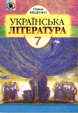 Укр лит 7 класс авраменко 2015