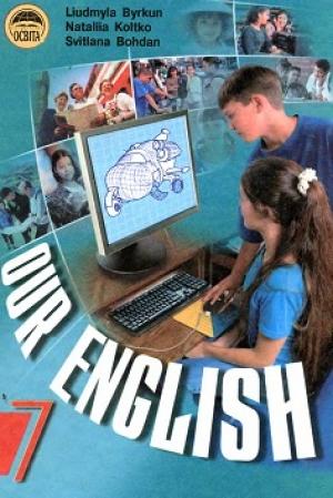 Учебник по английскому 7 класс карпюк 2015.