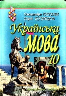 Книга «тестовий контроль знань. Українська мова та література. 10.