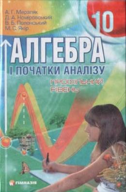 Решебник (гдз) по математике 6 класс мерзляк, полонский.