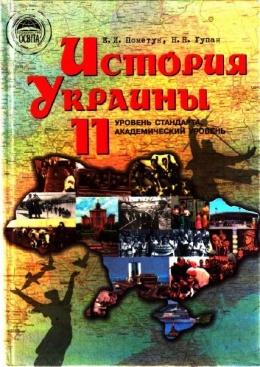 uchebnik-istoriya-ukraini-profil-10-klass
