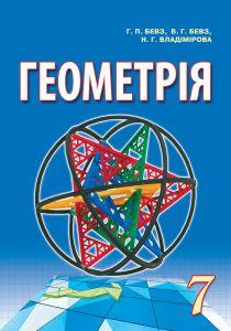 геометрия 7 класс мерзляк скачать учебник