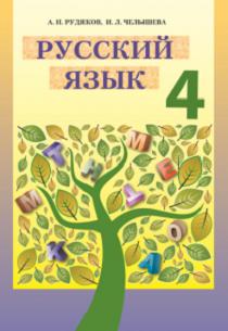 Упражнение 214 решение русский язык 4 класс 1 часть канакина.
