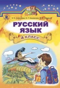 Русский язык 4 класс обучение онлайн бесплатно кинезиология обучение украина киев