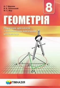 Учебники 8 класс на украинском языке osomuvybekefexykun's blog.