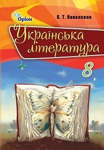 Учебник алгебра 8 класс мерзляк 2016 на русском. Скачать бесплатно.