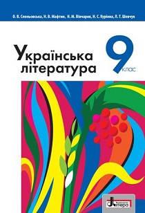 Самойлюкевич » электронные учебники для школы. Скачать украинские.