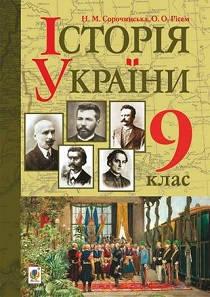 Текст учебник история украины 7 класс гисем мартынюк