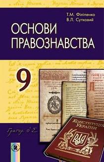 Основы правоведения 9 класс Филипенко, Сутковий