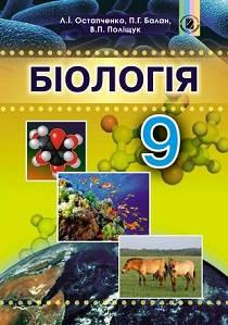 Биологи 9 класс Остапченко, Балан, Полищук