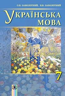 Украинский язык 7 класс Заболотный