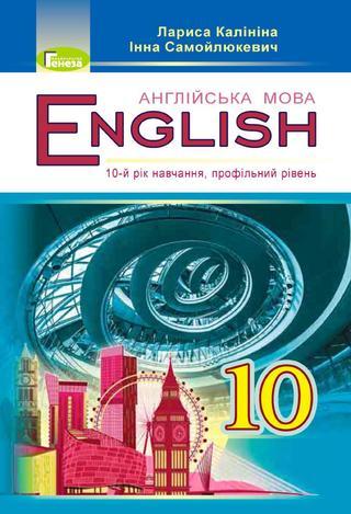 Английский язык 10 класс Калинина