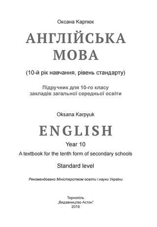 Английский язык 10 класс Карпюк