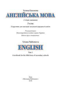 Английский язык 5 класс Пахомова