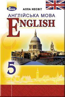 Английский язык 5 класс Несвит