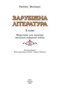 Зарубежная литература 5 класс Волощук