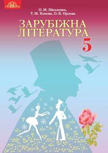 Зарубежная литература 5 класс Николенко