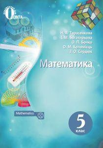 Математика 5 класс Тарасенкова, Богатырёва, Бочко, Коломиец, Сердюк