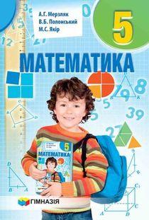 Математика 5 класс Мерзляк
