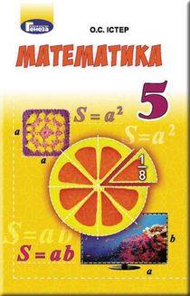 Математика 5 класс Истер