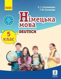 Немецкий язык 5 класс Сотникова, Гоголева