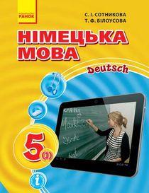 Немецкий язык 5 класс Сотникова, Билоусова