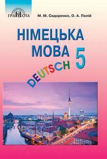 Немецкий язык 5 класс Сидоренко, Палий