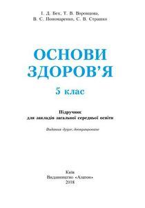 Основы здоровья 5 класс Бех, Воронцова, Пономаренко, Страшко