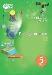 Природоведение 5 класс Ярошенко, Бойко