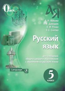 Русский язык 5 класс Быкова, Давидюк, Снитко, Рачко