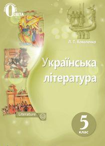 Украинская литература 5 класс Коваленко