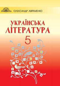 Украинская литература 5 класс Авраменко