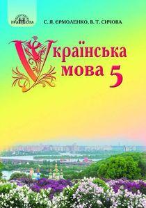 Украинский язык 5 класс Ермоленко, Сичова