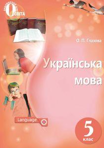Украинский язык 5 класс Глазова
