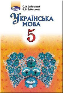 Украинский язык 5 класс Заболотный