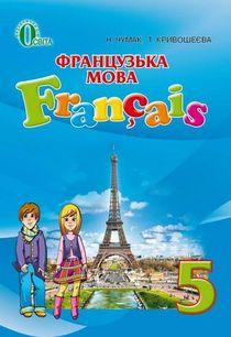 Французский язык 5 класс Чумак, Кривошеева