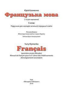 Французский язык 5 класс Клименко (1-й год)