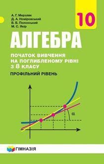 Алгебра 10 класс Мерзляк с углубленным изучением