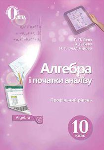 Алгебра 10 класс Бевз