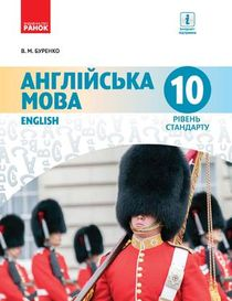 Английский язык 10 класс Буренко