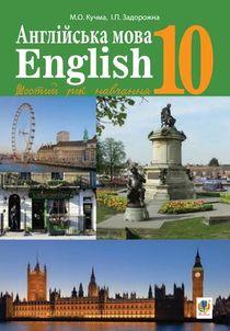 Английский язык 10 класс Кучма
