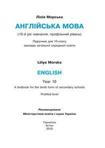 Английский язык 10 класс Морська